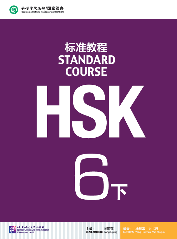 HSK Standard Course 6: Part 2 (with 1 MP3)